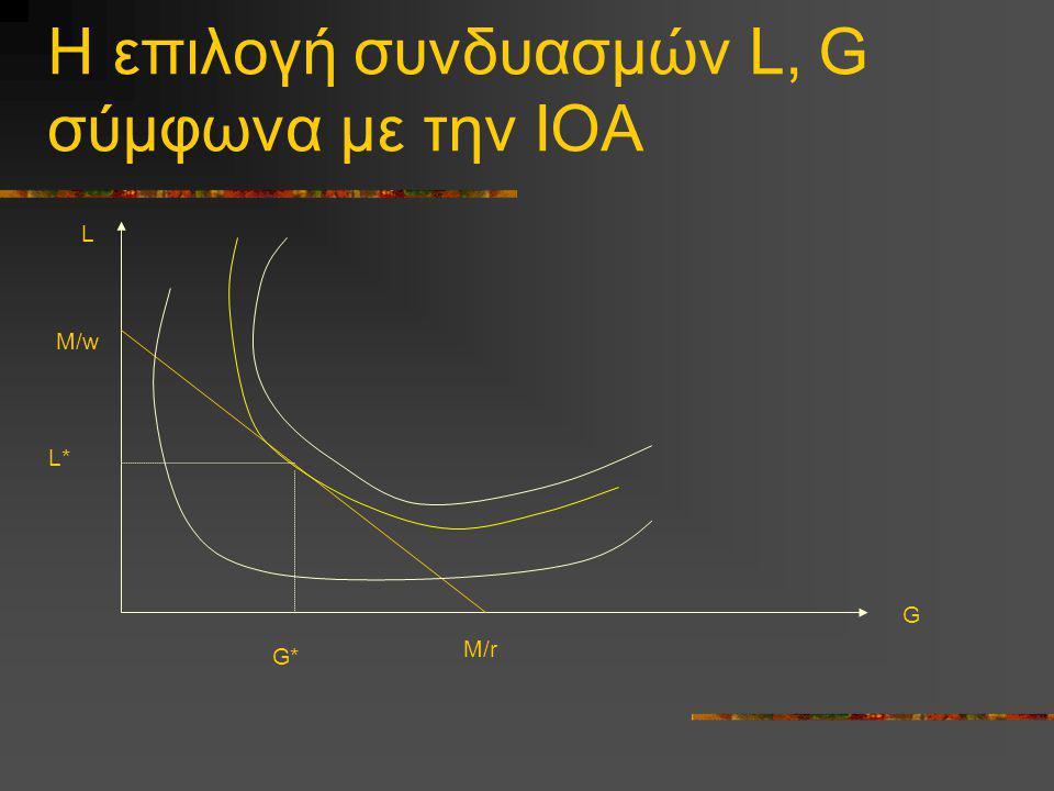 Η επιλογή συνδυασμών L, G σύμφωνα με την ΙΟΑ