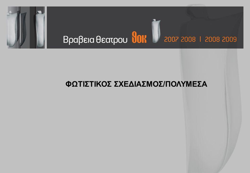 ΦΩΤΙΣΤΙΚΟΣ ΣΧΕΔΙΑΣΜΟΣ/ΠΟΛΥΜΕΣΑ