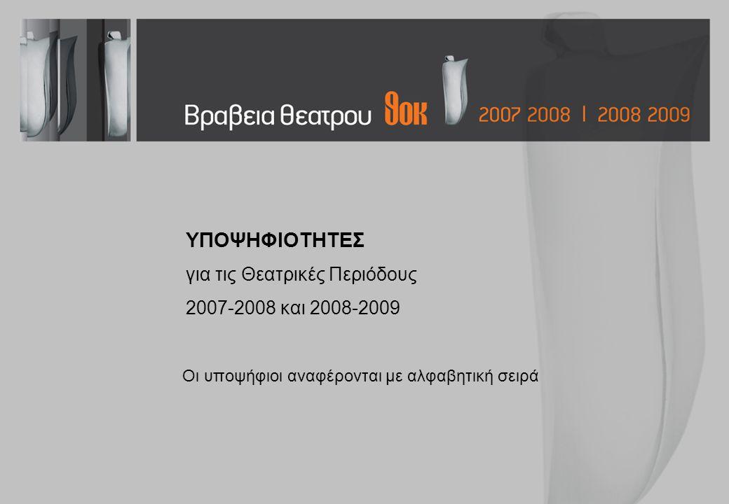 ΥΠΟΨΗΦΙΟΤΗΤΕΣ για τις Θεατρικές Περιόδους 2007-2008 και 2008-2009