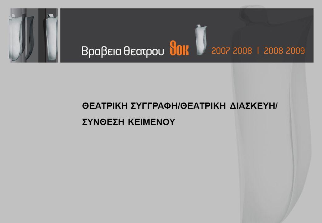 ΘΕΑΤΡΙΚΗ ΣΥΓΓΡΑΦΗ/ΘΕΑΤΡΙΚΗ ΔΙΑΣΚΕΥΗ/