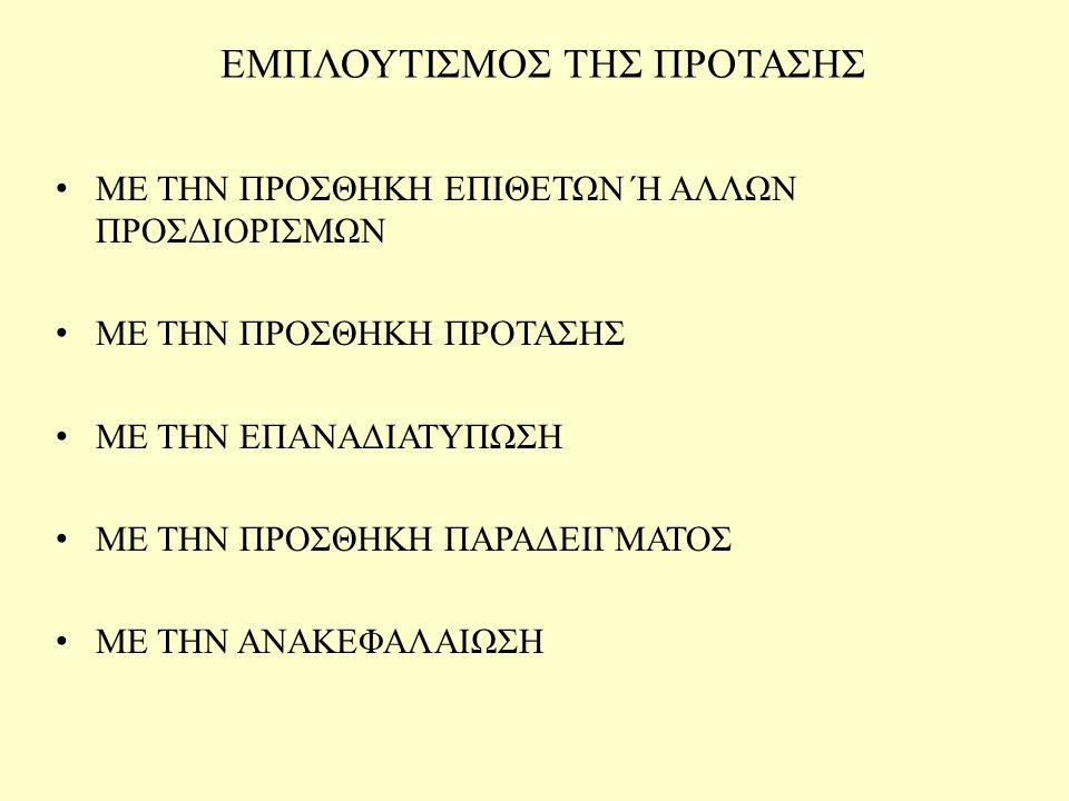 ΕΜΠΛΟΥΤΙΣΜΟΣ ΤΗΣ ΠΡΟΤΑΣΗΣ