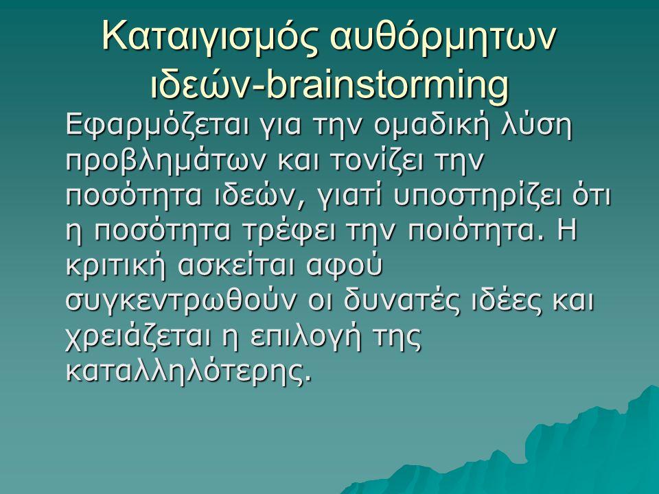 Καταιγισμός αυθόρμητων ιδεών-brainstorming