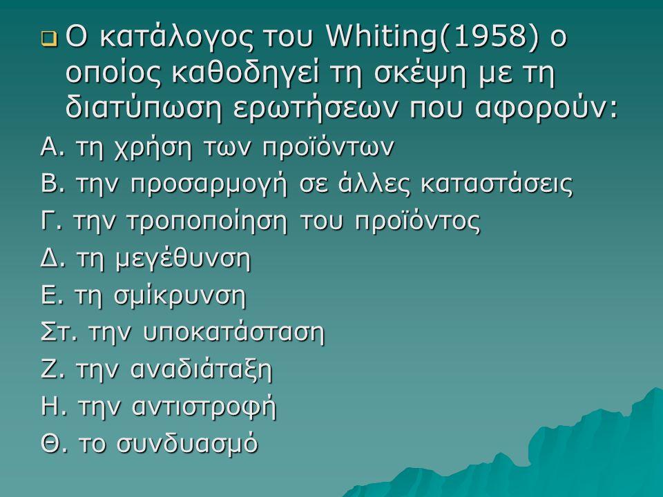 O κατάλογος του Whiting(1958) ο οποίος καθοδηγεί τη σκέψη με τη διατύπωση ερωτήσεων που αφορούν: