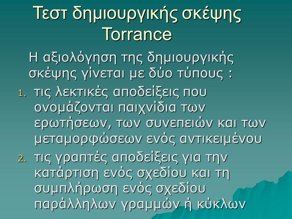 Τεστ δημιουργικής σκέψης Torrance
