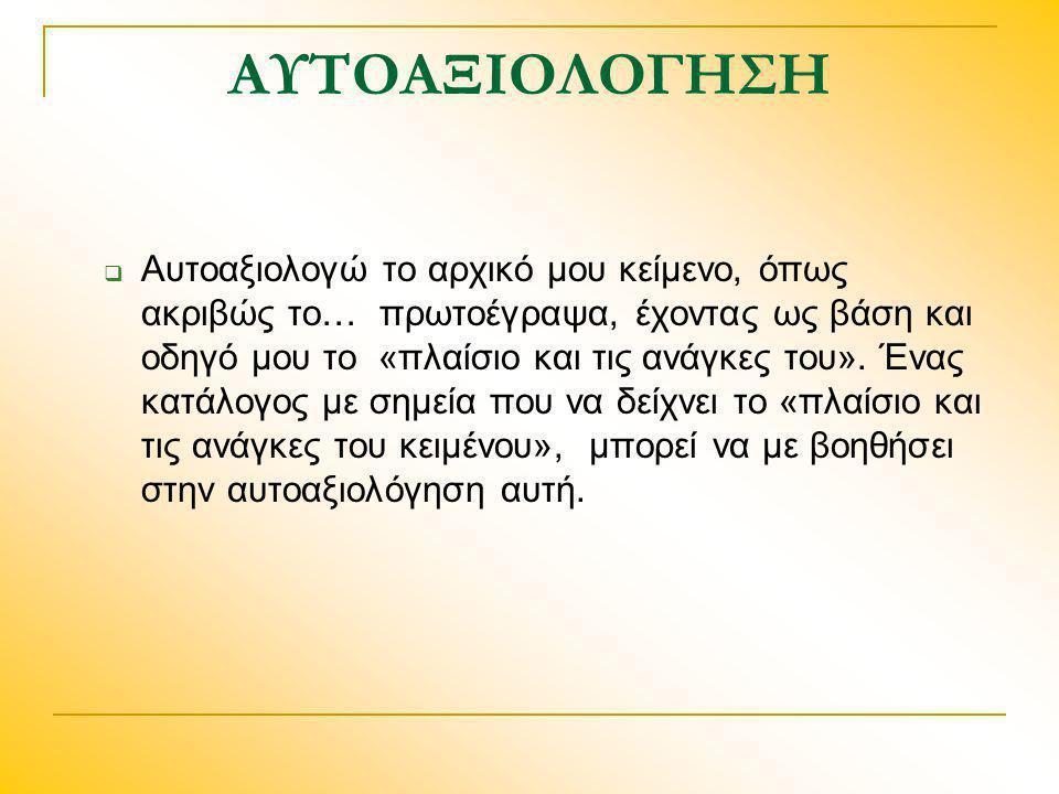 ΑΥΤΟΑΞΙΟΛΟΓΗΣΗ