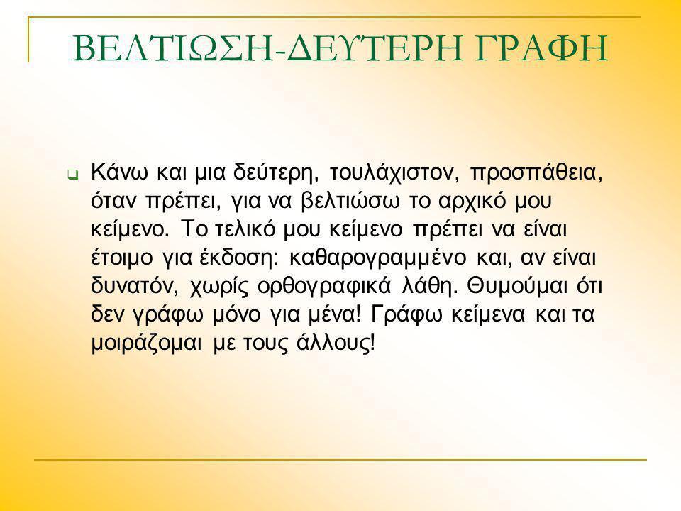 ΒΕΛΤΙΩΣΗ-ΔΕΥΤΕΡΗ ΓΡΑΦΗ
