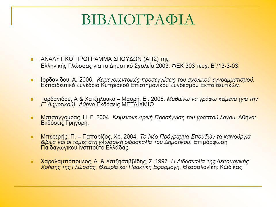 ΒΙΒΛΙΟΓΡΑΦΙΑ ΑΝΑΛΥΤΙΚΟ ΠΡΟΓΡΑΜΜΑ ΣΠΟΥΔΩΝ (ΑΠΣ) της