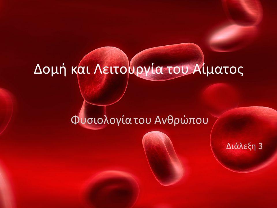 Δομή και Λειτουργία του Αίματος