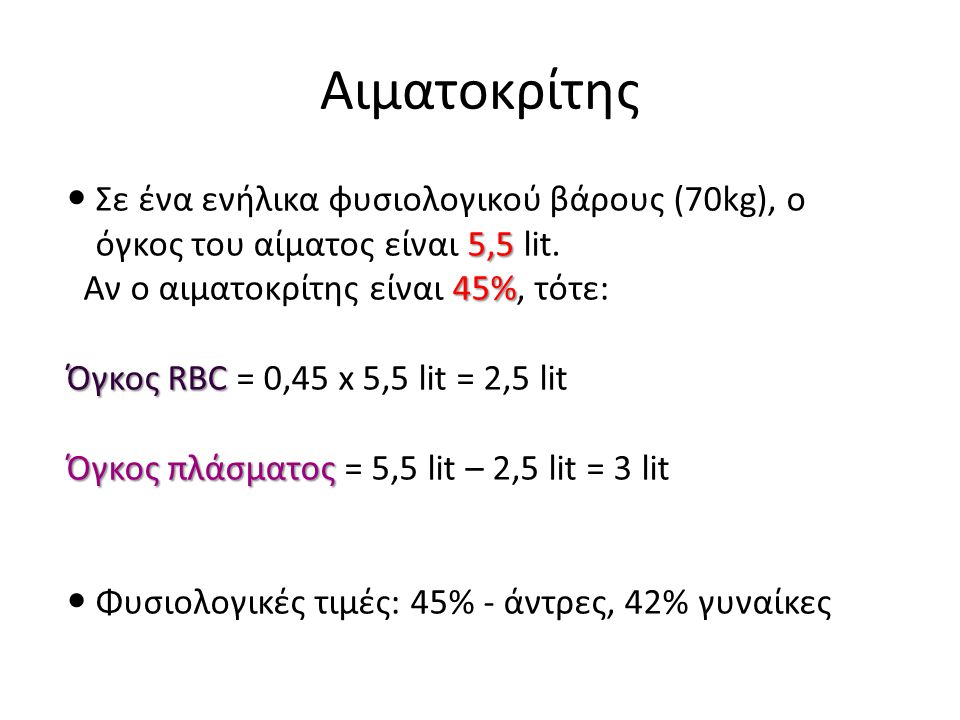 Αιματοκρίτης Σε ένα ενήλικα φυσιολογικού βάρους (70kg), ο όγκος του αίματος είναι 5,5 lit. Αν ο αιματοκρίτης είναι 45%, τότε: