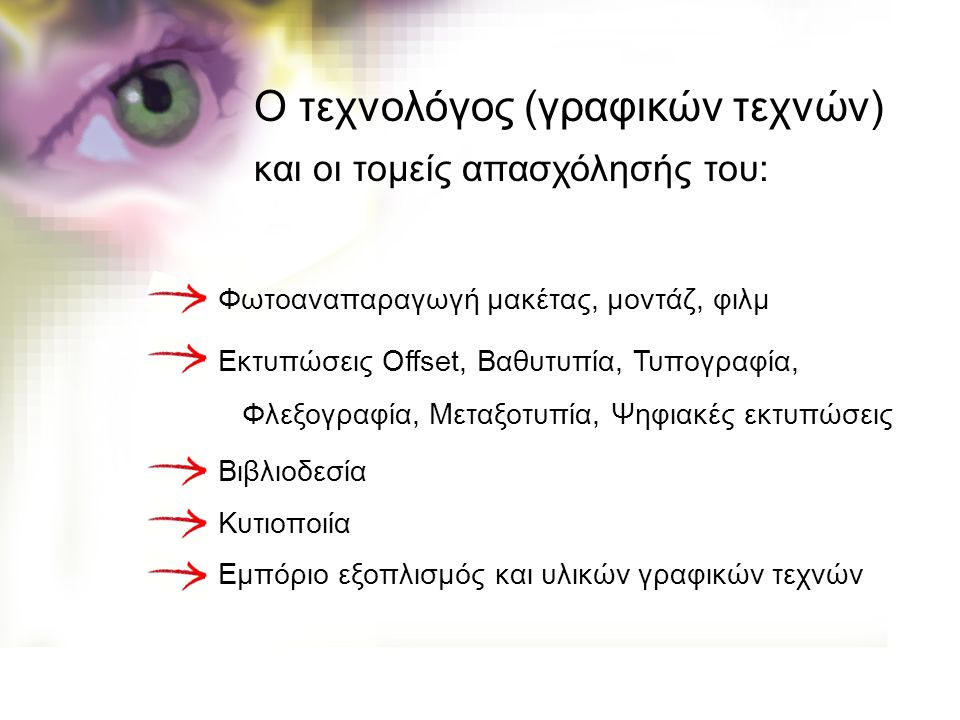 Ο τεχνολόγος (γραφικών τεχνών) και οι τομείς απασχόλησής του: