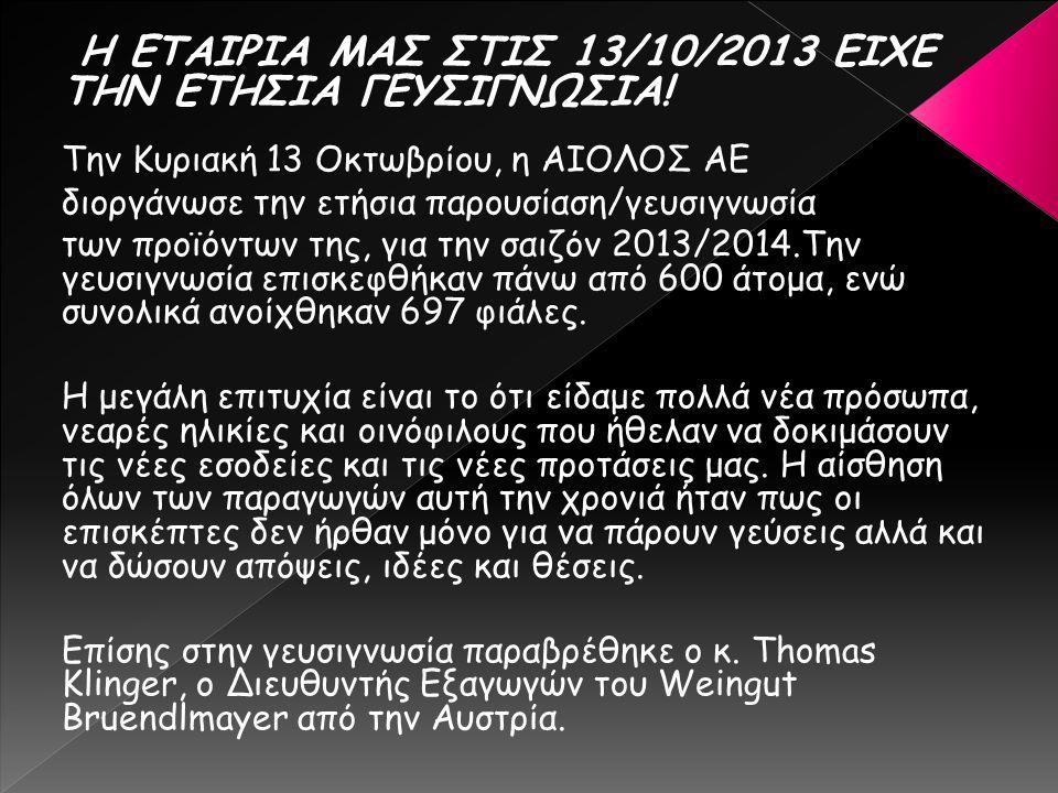 Η ΕΤΑΙΡΙΑ ΜΑΣ ΣΤΙΣ 13/10/2013 ΕΙΧΕ ΤΗΝ ΕΤΗΣΙΑ ΓΕΥΣΙΓΝΩΣΙΑ!