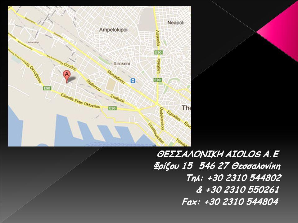 ΘΕΣΣΑΛΟΝΙΚΗ AIOLOS Α.Ε Φρίξου 15 546 27 Θεσσαλονίκη.