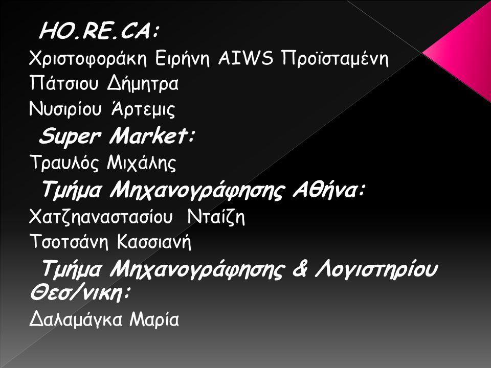 Τμήμα Μηχανογράφησης Αθήνα: