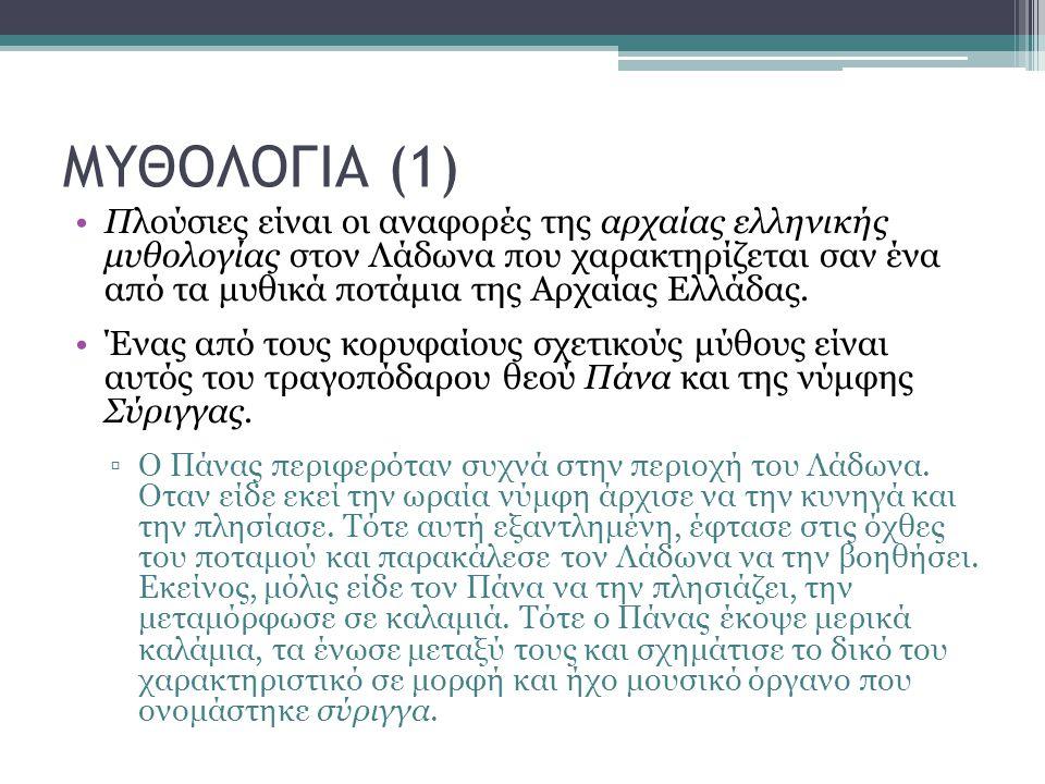 ΜΥΘΟΛΟΓΙΑ (1)