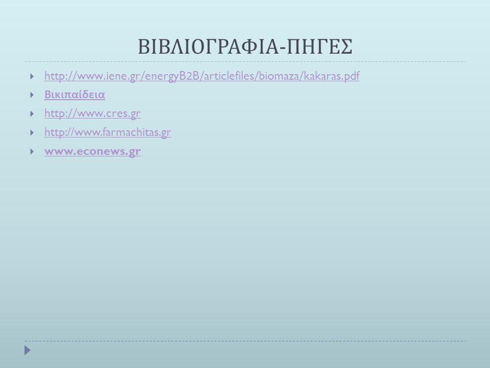 ΒΙΒΛΙΟΓΡΑΦΙΑ-ΠΗΓΕΣ http://www.iene.gr/energyB2B/articlefiles/biomaza/kakaras.pdf. Βικιπαίδεια. http://www.cres.gr.