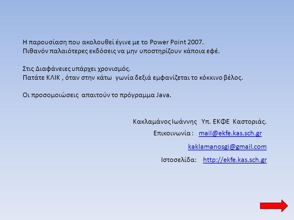 Η παρουσίαση που ακολουθεί έγινε με το Power Point 2007.