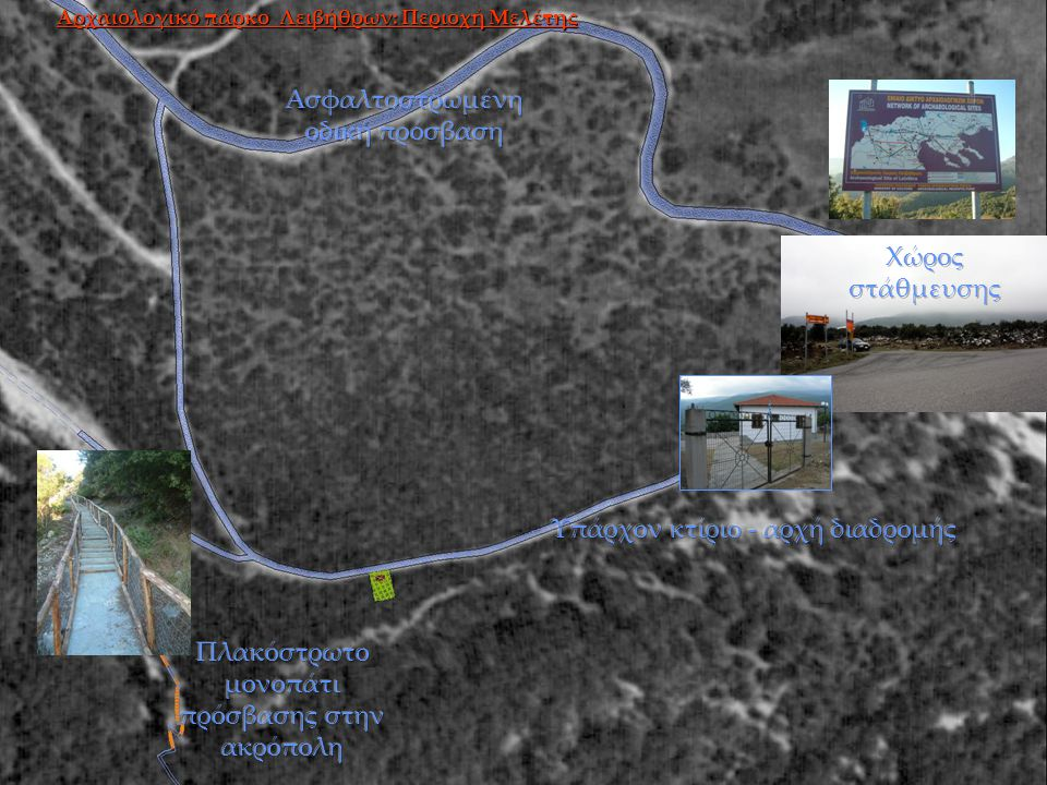 Αρχαιολογικό πάρκο Λειβήθρων: Περιοχή Μελέτης