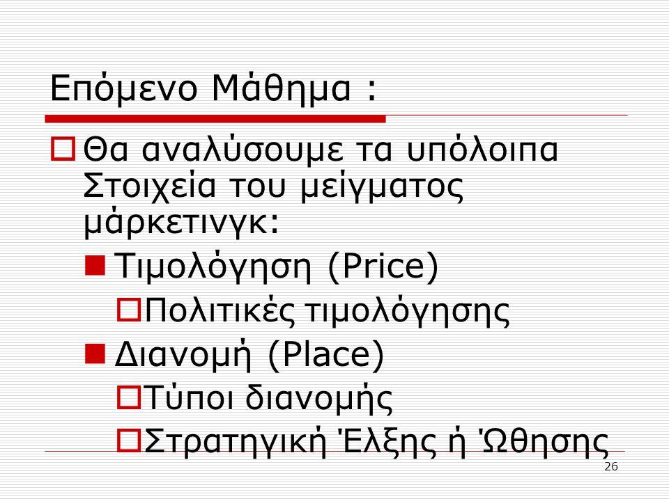 Επόμενο Μάθημα : Τιμολόγηση (Price) Διανομή (Place)