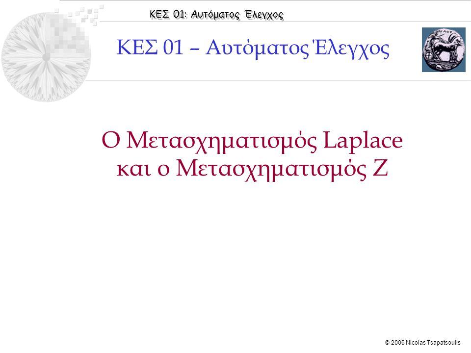 Ο Μετασχηματισμός Laplace και ο Μετασχηματισμός Ζ
