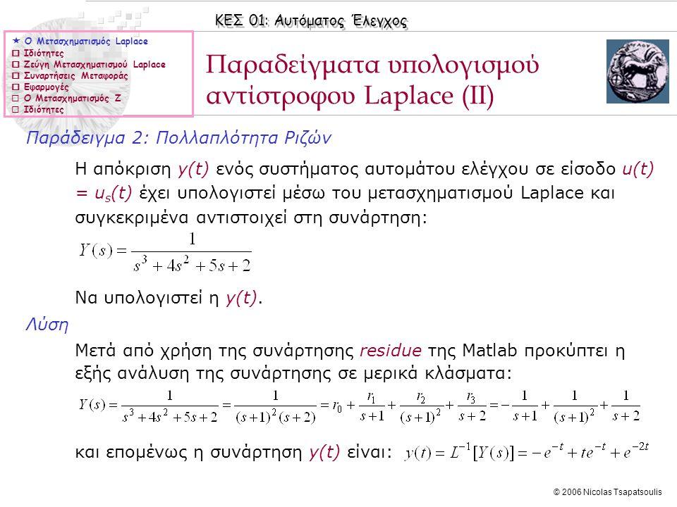 Παραδείγματα υπολογισμού αντίστροφου Laplace (ΙΙ)