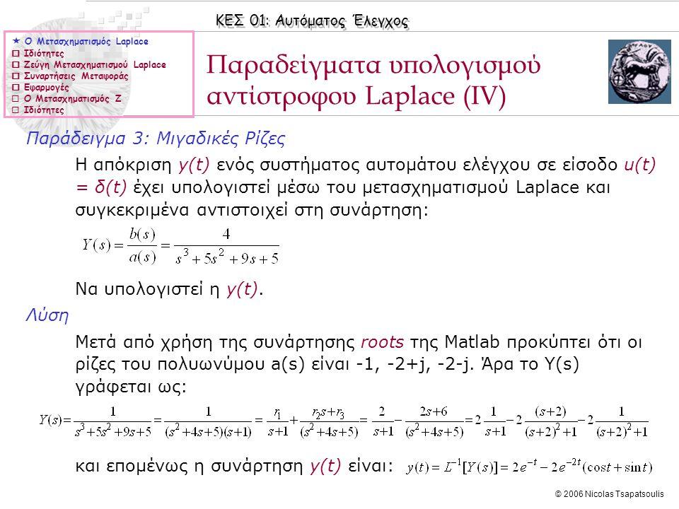 Παραδείγματα υπολογισμού αντίστροφου Laplace (ΙV)