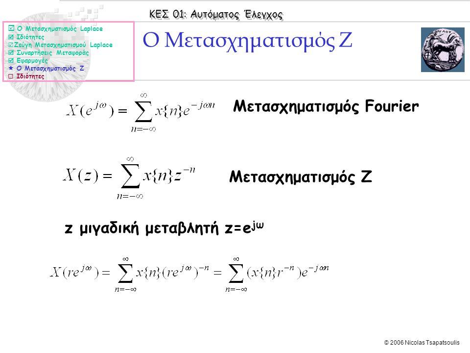 Ο Μετασχηματισμός Ζ Μετασχηματισμός Fourier Μετασχηματισμός Ζ