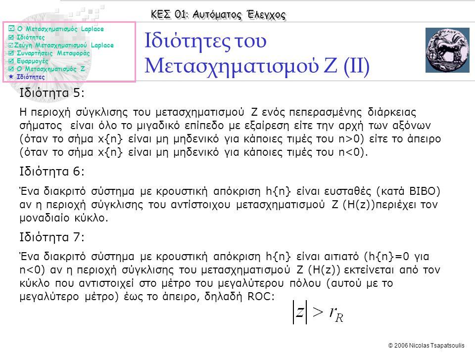 Ιδιότητες του Μετασχηματισμού Ζ (ΙΙ)