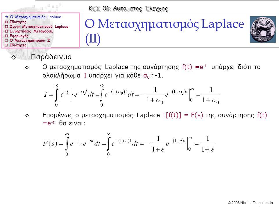 Ο Μετασχηματισμός Laplace (ΙΙ)