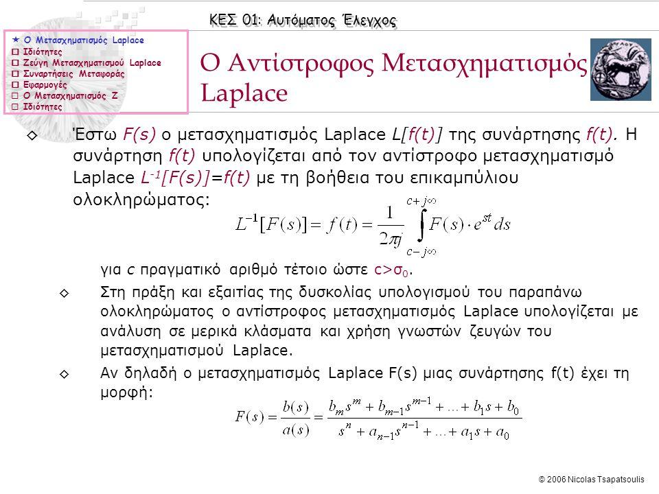 Ο Αντίστροφος Μετασχηματισμός Laplace
