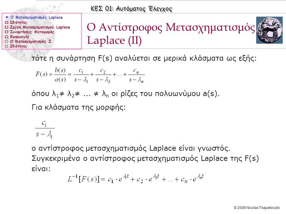 Ο Αντίστροφος Μετασχηματισμός Laplace (II)