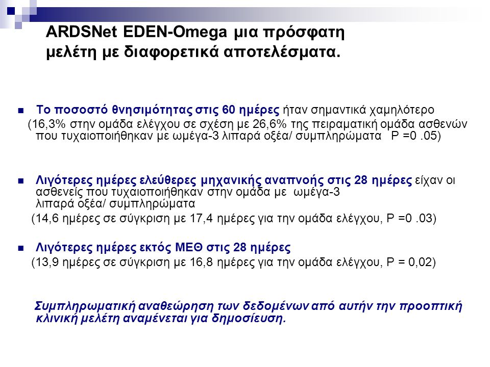 ARDSNet EDEN-Omega μια πρόσφατη μελέτη με διαφορετικά αποτελέσματα.