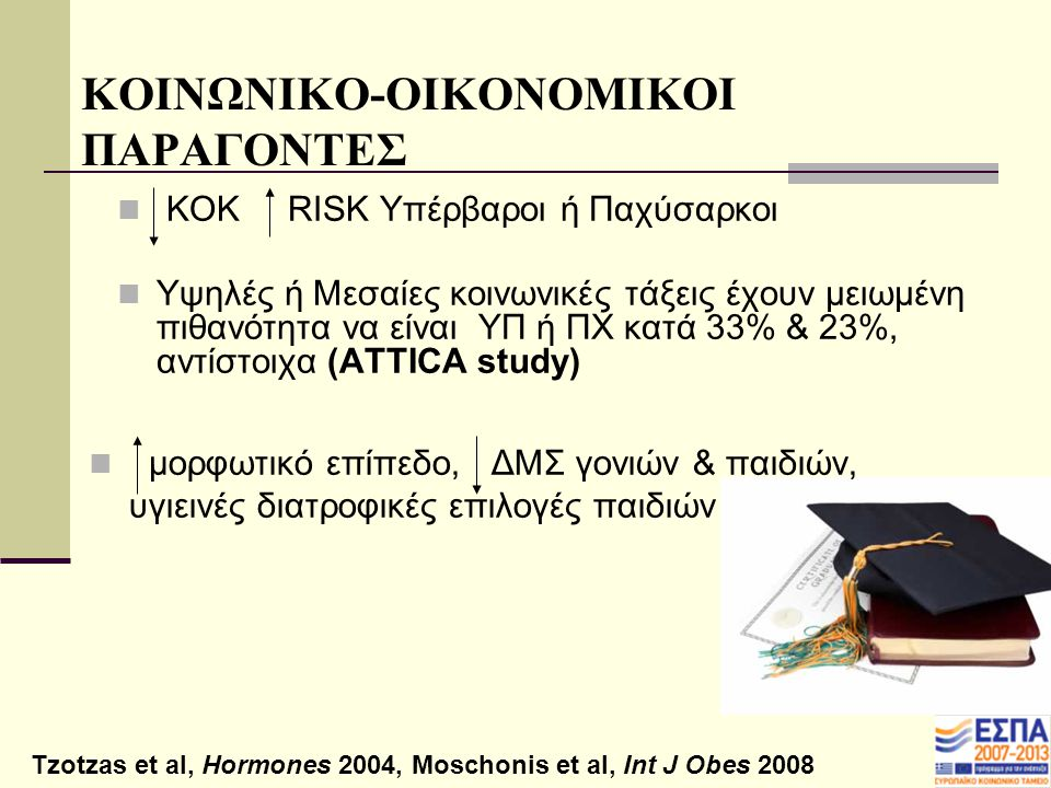 KΟΙΝΩΝΙΚΟ-ΟΙΚΟΝΟΜΙΚΟΙ ΠΑΡΑΓΟΝΤΕΣ