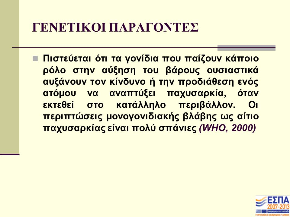 ΓΕΝΕΤΙΚΟΙ ΠΑΡΑΓΟΝΤΕΣ