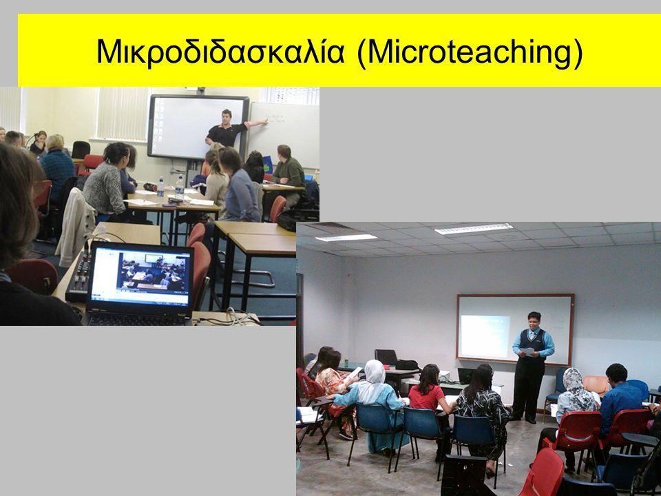 Μικροδιδασκαλία (Microteaching)