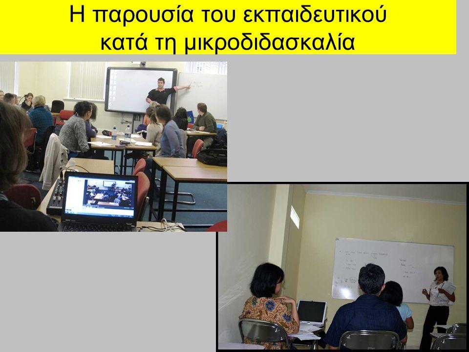 Η παρουσία του εκπαιδευτικού κατά τη μικροδιδασκαλία