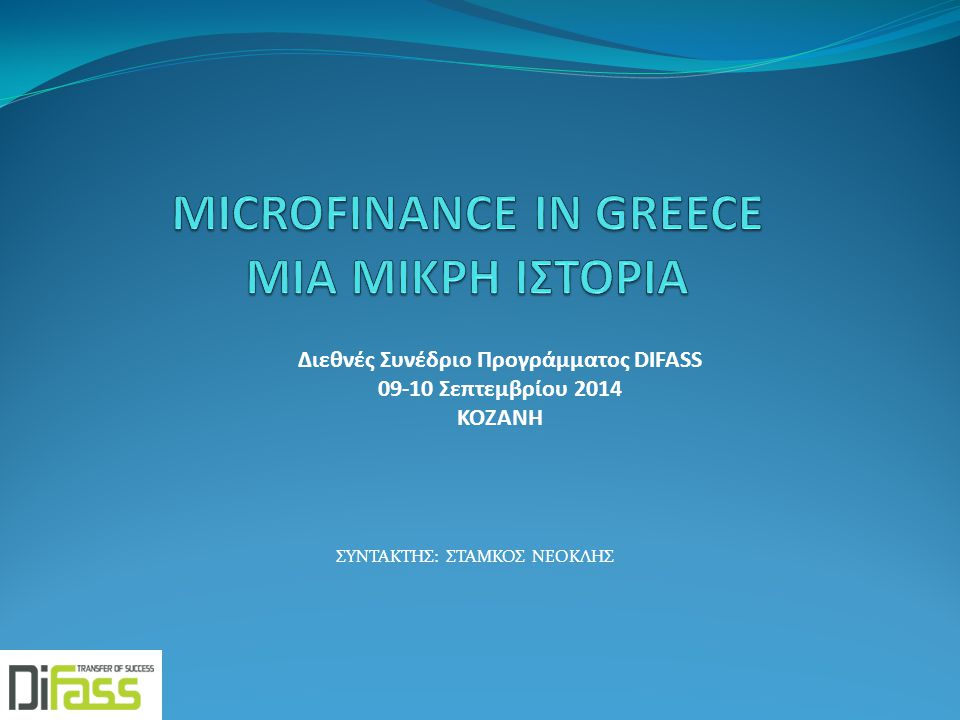 MICROFINANCE IN GREECE ΜΙΑ ΜΙΚΡΗ ΙΣΤΟΡΙΑ