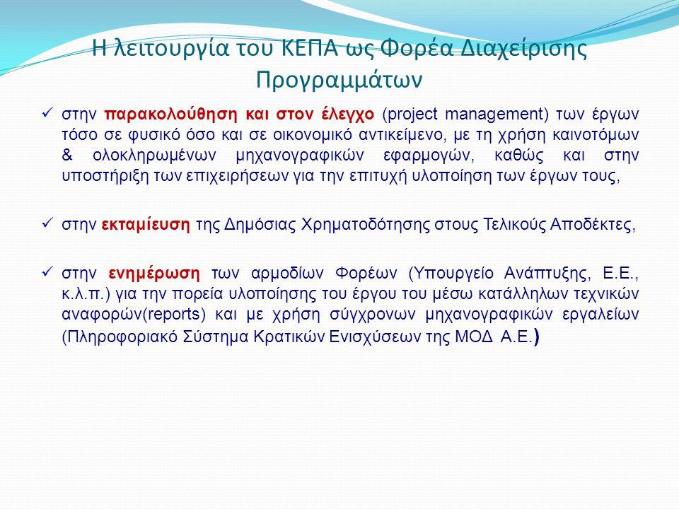 Η λειτουργία του ΚΕΠΑ ως Φορέα Διαχείρισης Προγραμμάτων