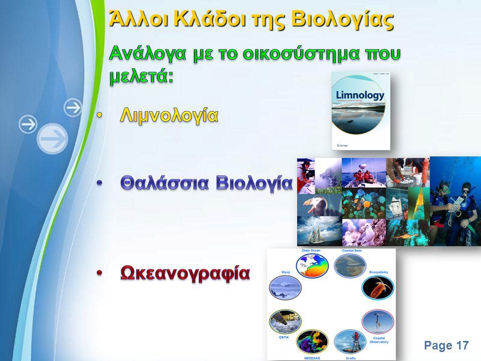 Άλλοι Κλάδοι της Βιολογίας