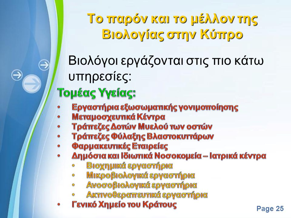 Το παρόν και το μέλλον της Βιολογίας στην Κύπρο
