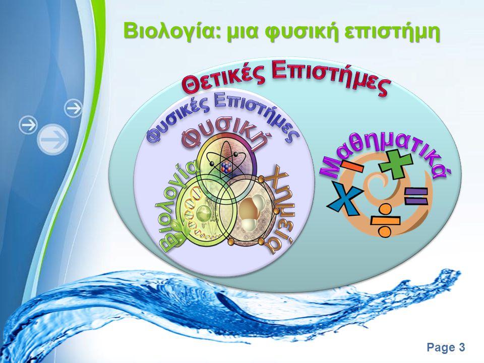 Βιολογία Φυσική Χημεία Μαθηματικά
