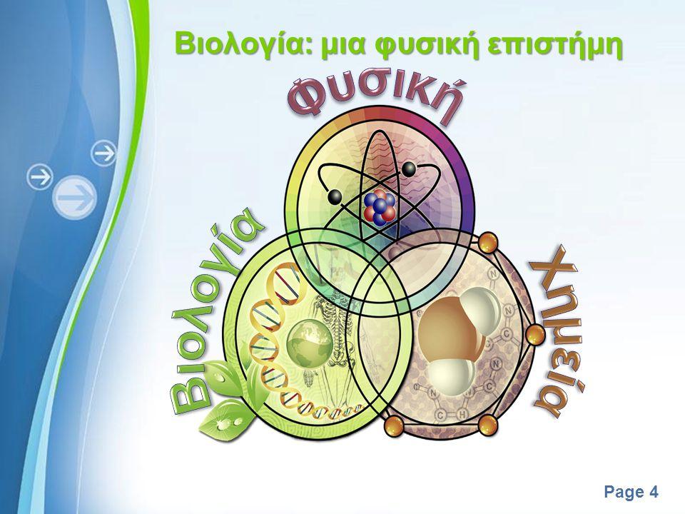 Βιολογία Φυσική Χημεία