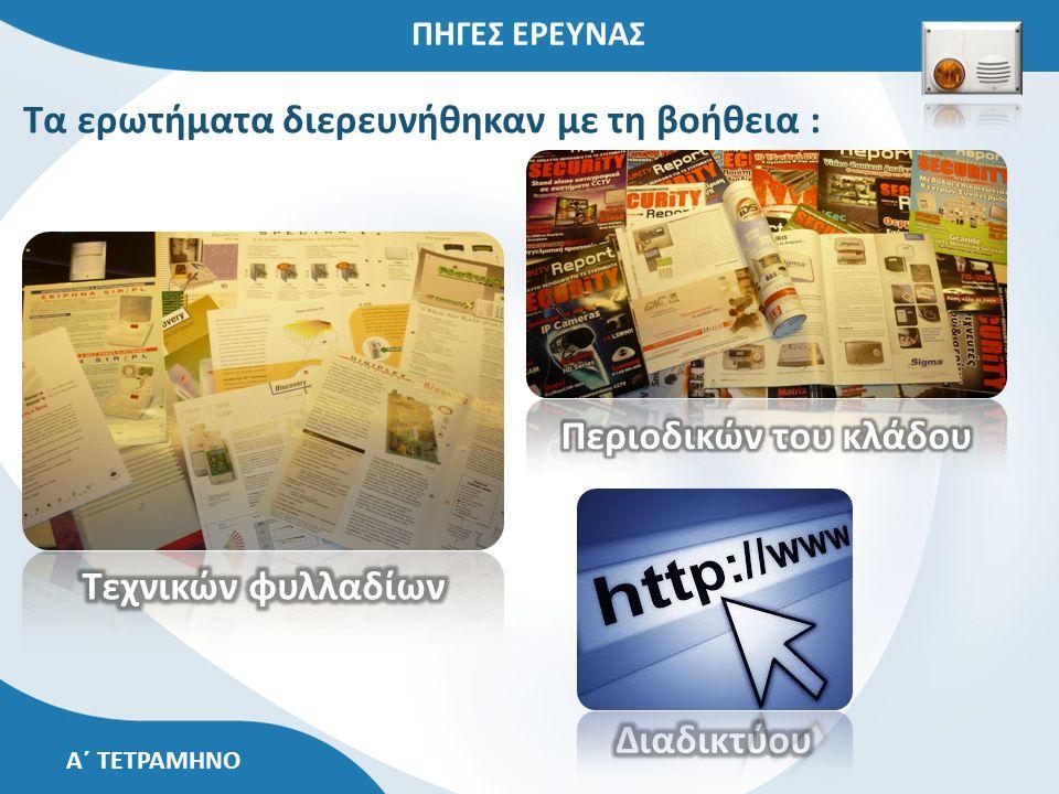 Περιοδικών του κλάδου Τεχνικών φυλλαδίων Διαδικτύου