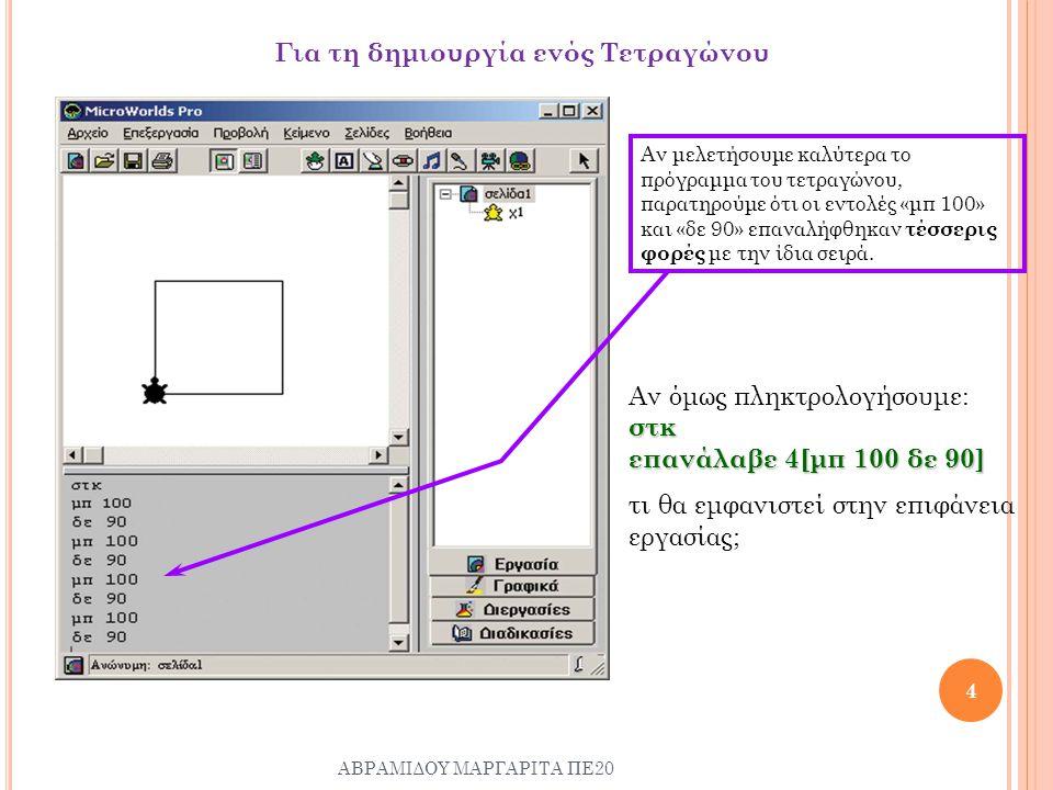 Για τη δημιουργία ενός Τετραγώνου