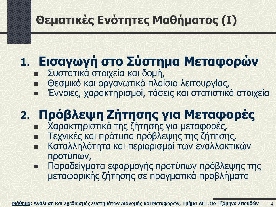 Θεματικές Ενότητες Μαθήματος (Ι)