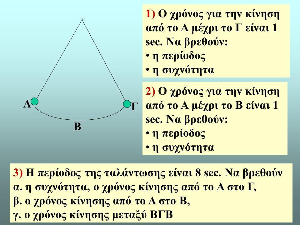 1) Ο χρόνος για την κίνηση από το Α μέχρι το Γ είναι 1 sec. Να βρεθούν: