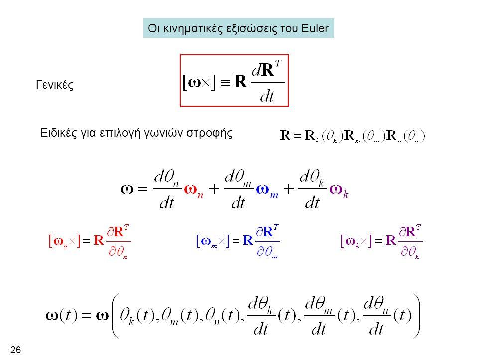 Οι κινηματικές εξισώσεις του Euler