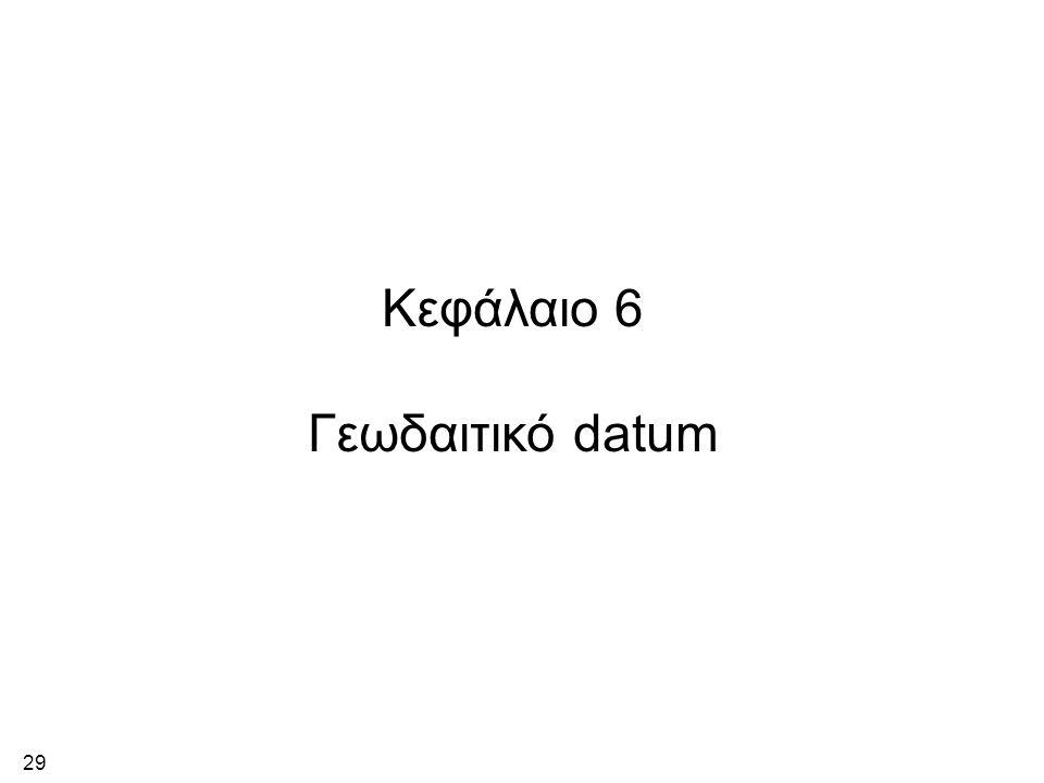 Κεφάλαιο 6 Γεωδαιτικό datum