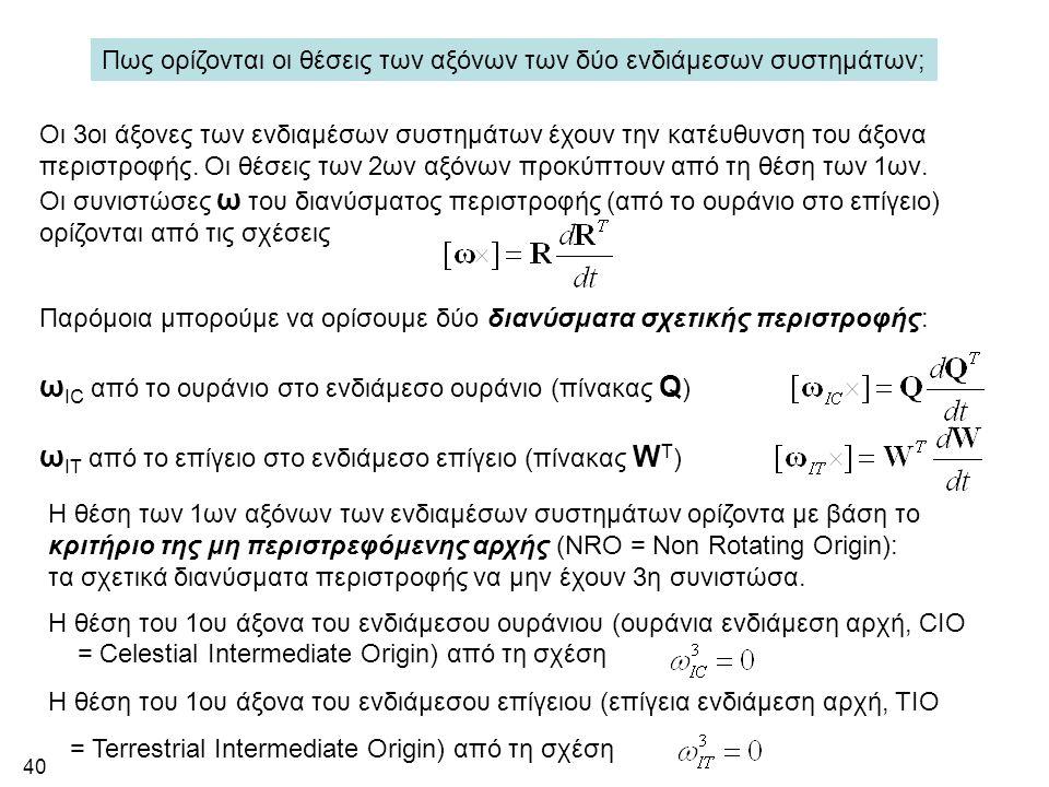 ωIC από το ουράνιο στο ενδιάμεσο ουράνιο (πίνακας Q)