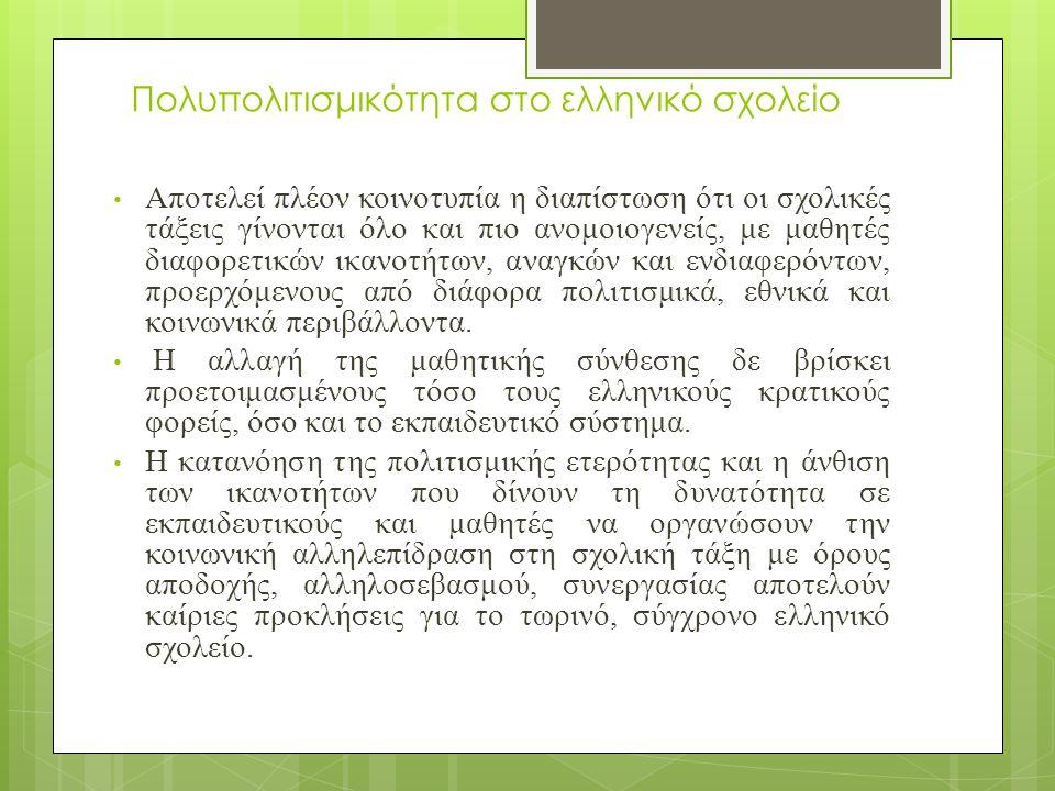 Πολυπολιτισμικότητα στο ελληνικό σχολείο