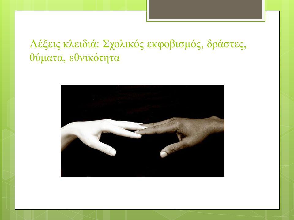 Λέξεις κλειδιά: Σχολικός εκφοβισμός, δράστες, θύματα, εθνικότητα